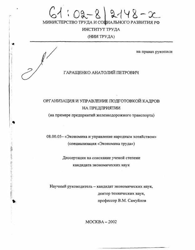 Титульный лист Организация и управление подготовкой кадров на предприятии : На примере предприятий железнодорожного транспорта