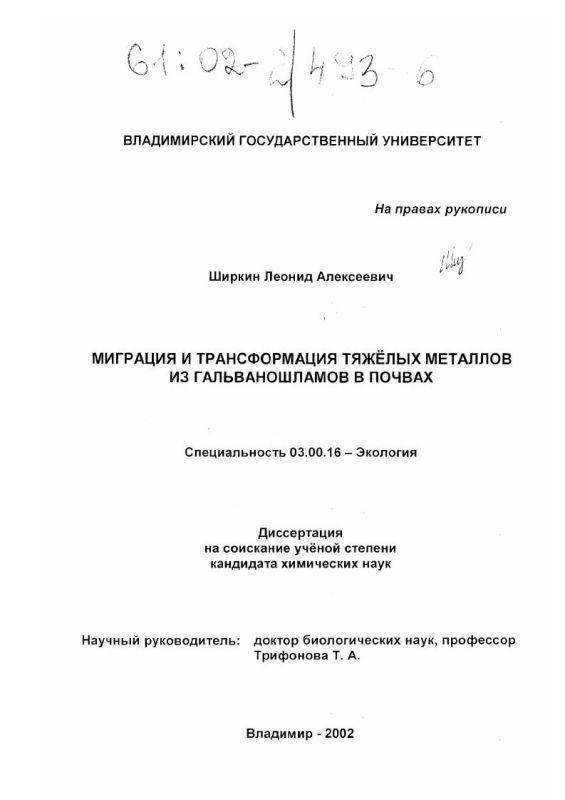 Титульный лист Миграция и трансформация тяжёлых металлов из гальваношламов в почвах