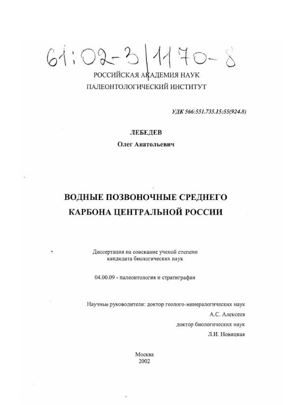 Титульный лист Водные позвоночные среднего карбона Центральной России