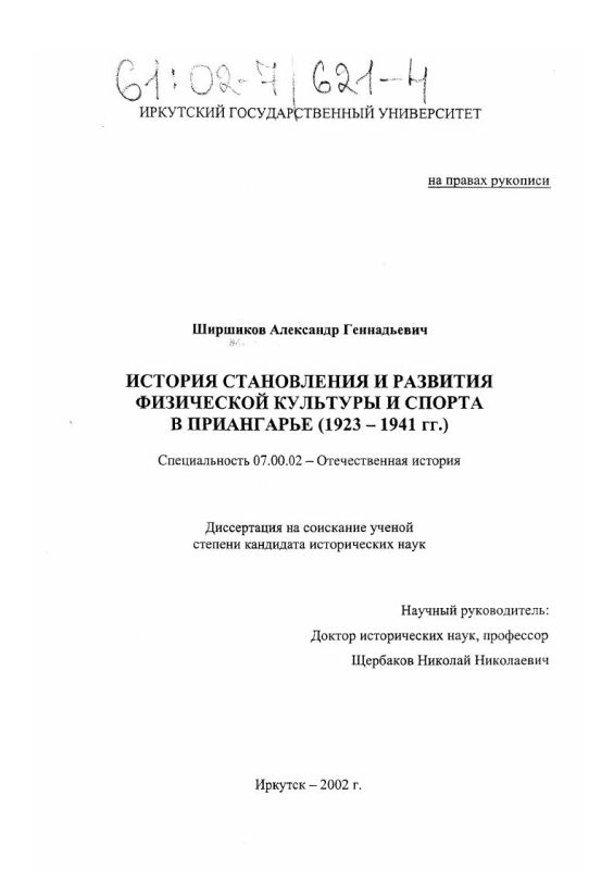 Титульный лист История становления и развития физической культуры и спорта в Приангарье 1923-1941гг.