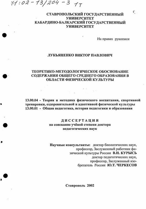 Титульный лист Теоретико-методологическое обоснование содержания общего среднего образования в области физической культуры