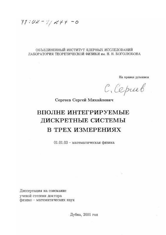 Титульный лист Вполне интегрируемые дискретные системы в трех измерениях