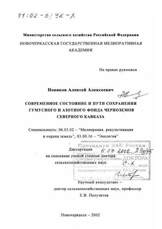 Титульный лист Современное состояние и пути сохранения гумусного и азотного фонда черноземов Северного Кавказа