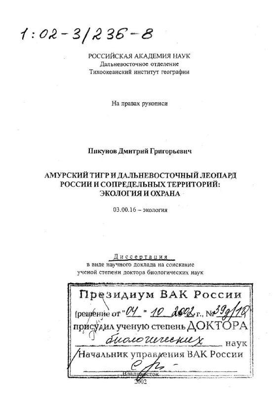 Титульный лист Амурский тигр и дальневосточный леопард России и сопредельных территорий : Экология и охрана
