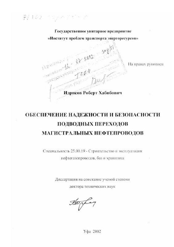 Титульный лист Обеспечение надежности и безопасности подводных переходов магистральных нефтепроводов