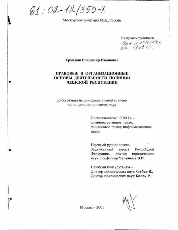 Титульный лист Правовые и организационные основы деятельности полиции Чешской Республики