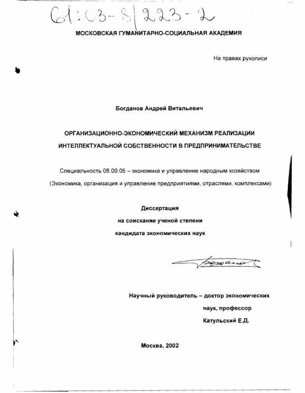 Титульный лист Организационно-экономический механизм реализации интеллектуальной собственности в предпринимательстве