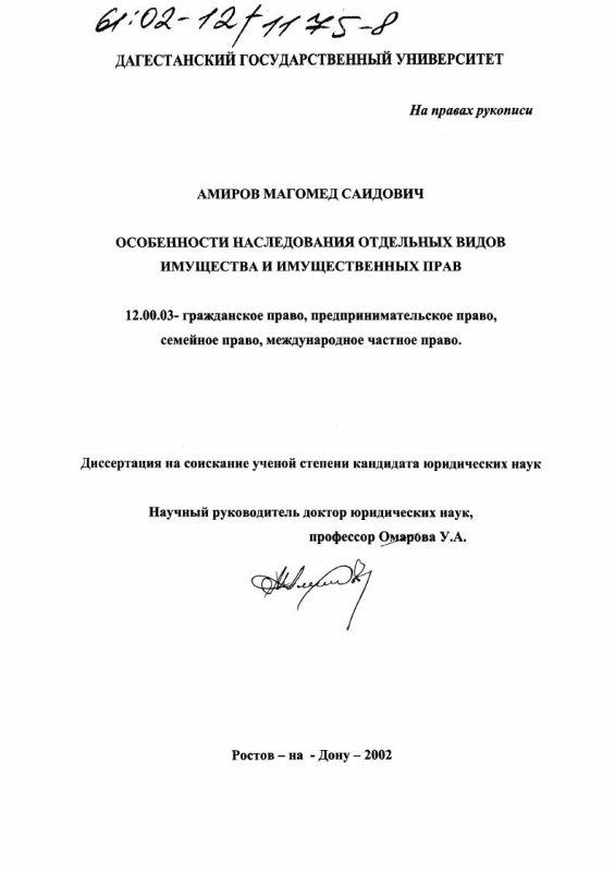 Титульный лист Особенности наследования отдельных видов имущества и имущественных прав