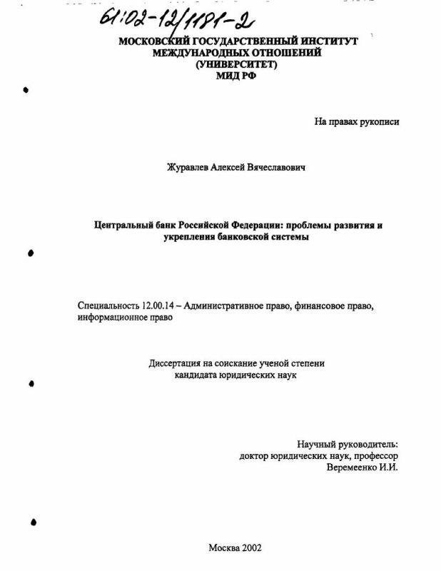 Титульный лист Центральный банк Российской Федерации : Проблемы развития и укрепления банковской системы