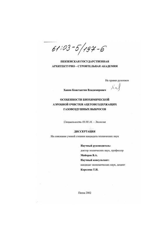 Титульный лист Особенности биохимической аэробной очистки ацетонсодержащих газовоздушных выбросов