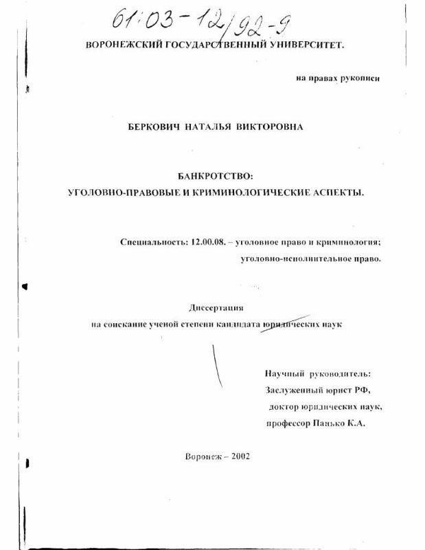 Титульный лист Банкротство : Уголовно-правовые и криминологические аспекты