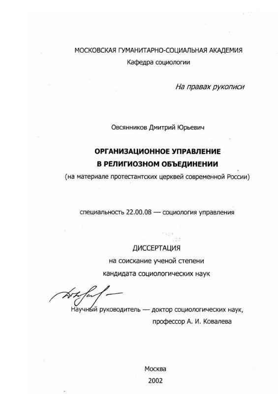 Титульный лист Организационное управление в религиозном объединении : На материале протестантских церквей современной России
