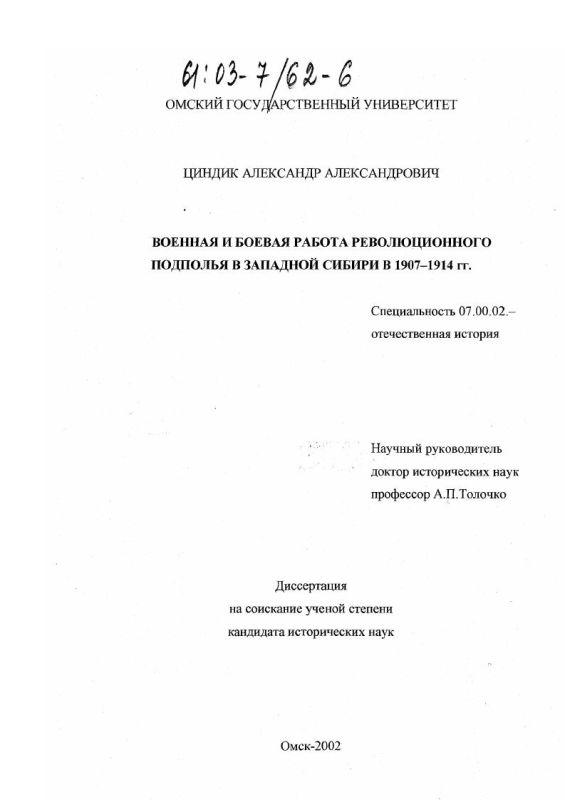 Титульный лист Военная и боевая работа революционного подполья в Западной Сибири в 1907-1914 гг.
