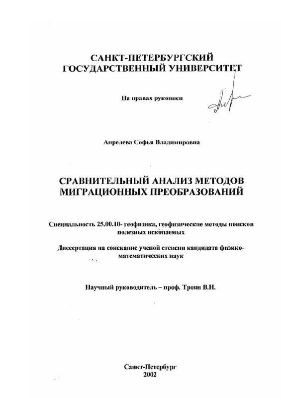 Титульный лист Сравнительный анализ методов миграционных преобразований