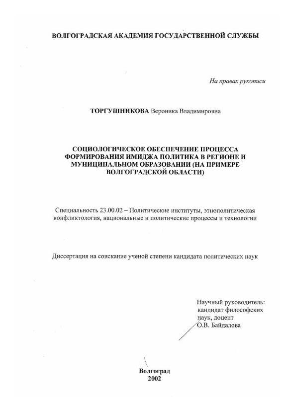 Титульный лист Социологическое обеспечение процесса формирования имиджа политика в регионе и муниципальном образовании : На примере Волгоградской области