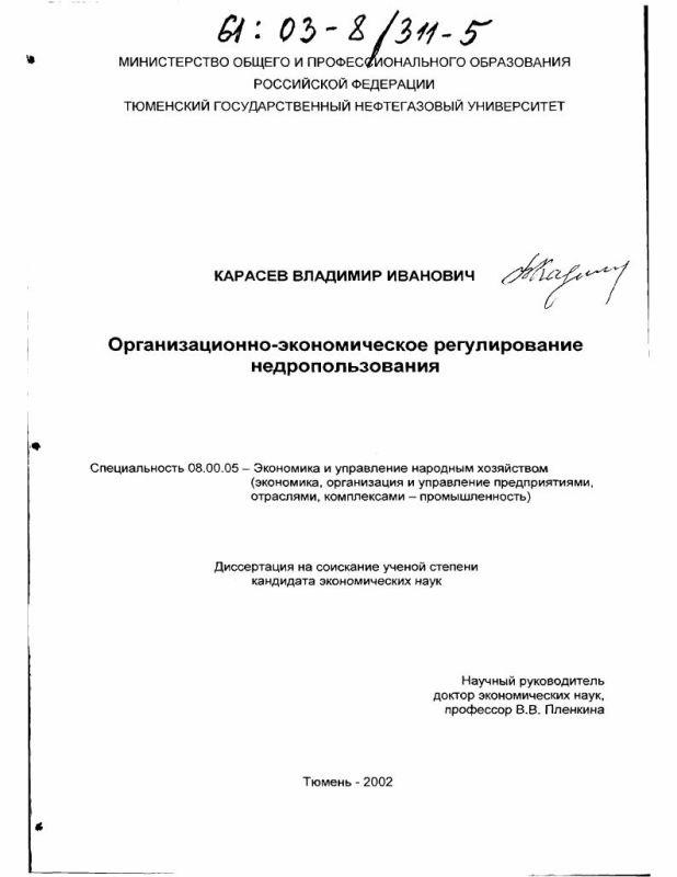 Титульный лист Организационно-экономическое регулирование недропользования