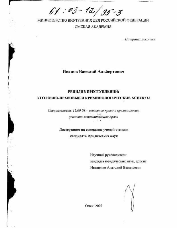 Титульный лист Рецидив преступлений : Уголовно-правовые и криминологические аспекты