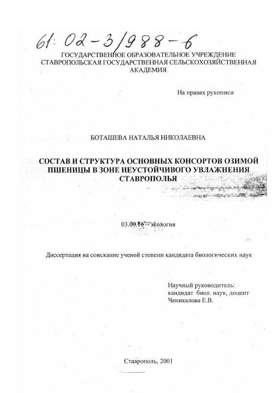 Титульный лист Состав и структура основных консортов озимой пшеницы в зоне неустойчивого увлажнения Ставрополья