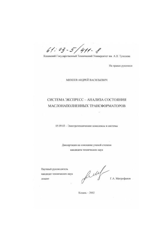 Титульный лист Система экспресс-анализа состояния маслонаполненных трансформаторов