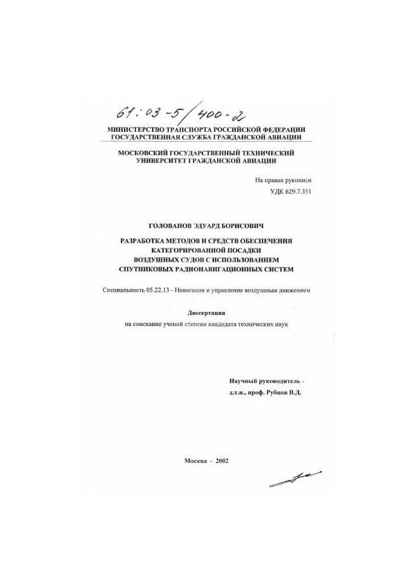 Титульный лист Разработка методов и средств обеспечения категорированной посадки воздушных судов с использованием спутниковых радионавигационных систем