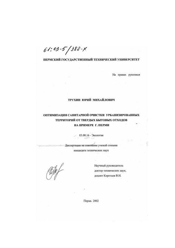Титульный лист Оптимизация санитарной очистки урбанизированных территорий от твердых бытовых отходов на примере г. Перми
