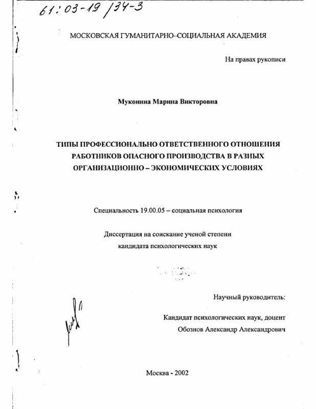 Титульный лист Типы профессионально ответственного отношения работников опасного производства в разных организационно-экономических условиях