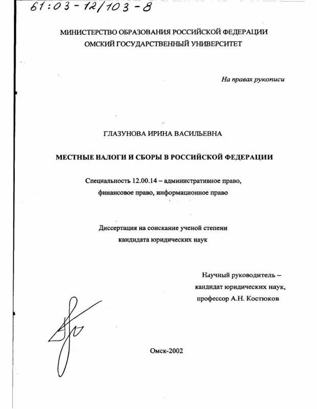 Титульный лист Местные налоги и сборы в Российской Федерации