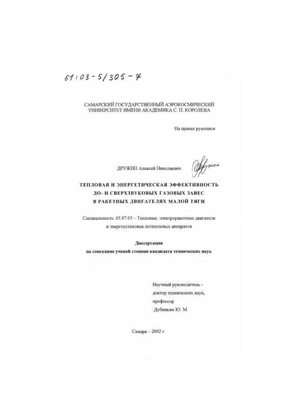 Титульный лист Тепловая и энергетическая эффективность до- и сверхзвуковых газовых завес в ракетных двигателях малой тяги