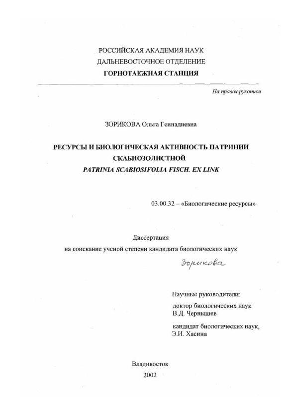 Титульный лист Ресурсы и биологическая активность патринии скабиозолистной : Patrinia Scabiosifolia Fisch. ex LINK
