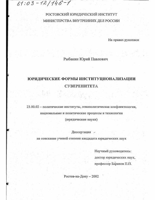 Титульный лист Юридические формы институционализации суверенитета