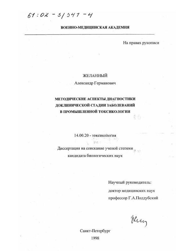 Титульный лист Методические аспекты диагностики доклинической стадии заболеваний в промышленной токсикологии