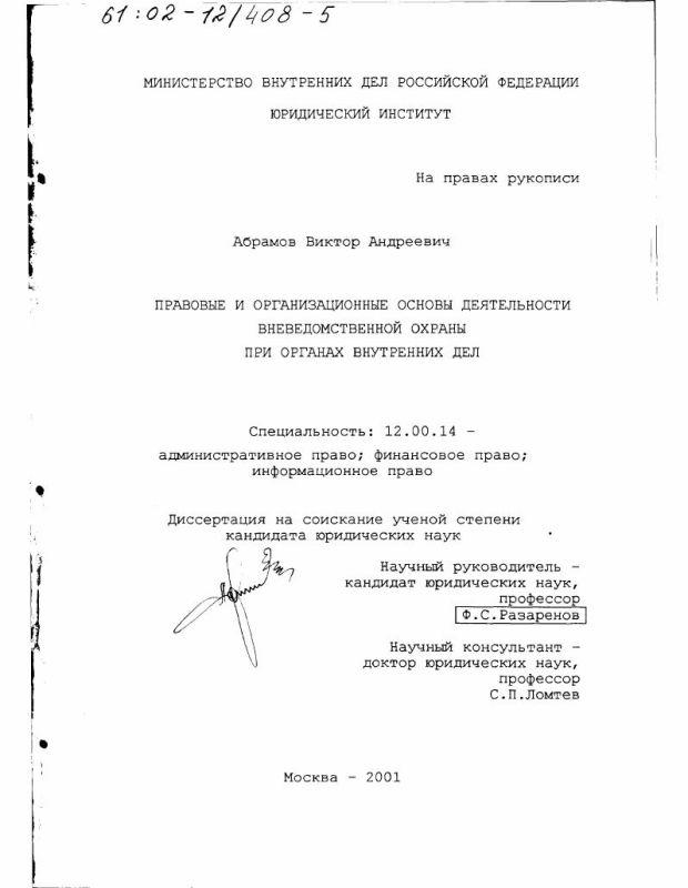 Титульный лист Правовые и организационные основы деятельности вневедомственной охраны при органах внутренних дел