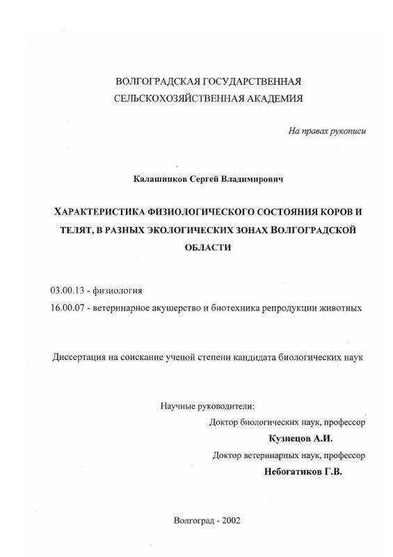 Титульный лист Характеристика физиологического состояния коров и телят в разных экологических зонах Волгоградской области