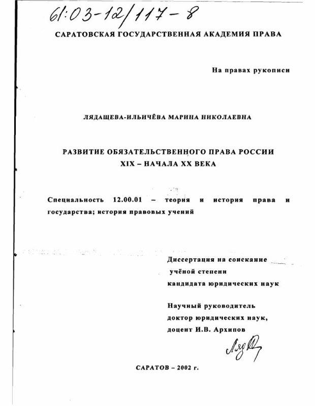 Титульный лист Развитие обязательственного права России XIX - начала ХХ века