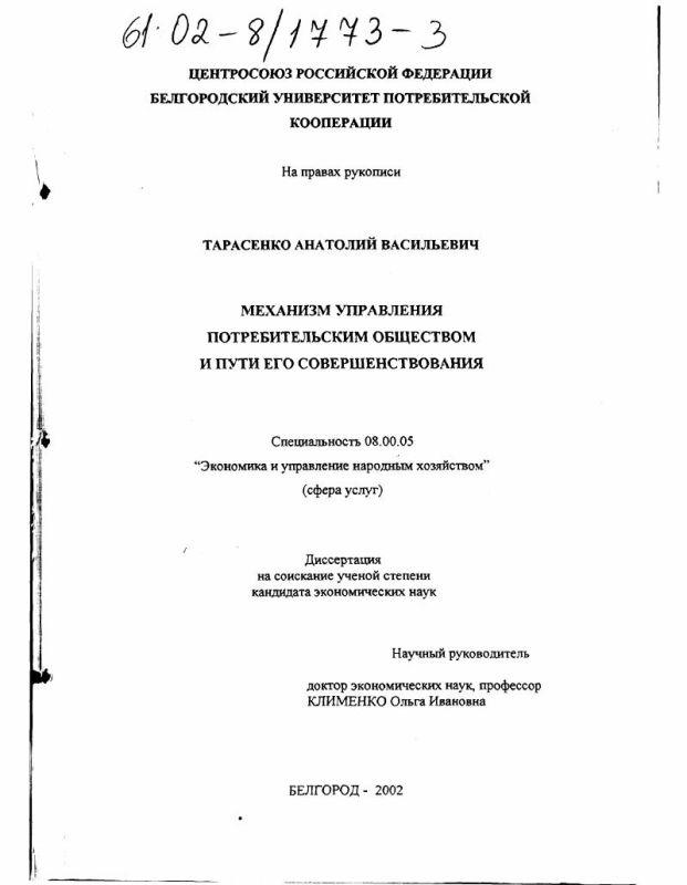 Титульный лист Механизм управления потребительским обществом и пути его совершенствования