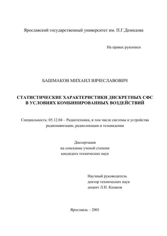 Титульный лист Статистические характеристики дискретных СФС в условиях комбинированных воздействий