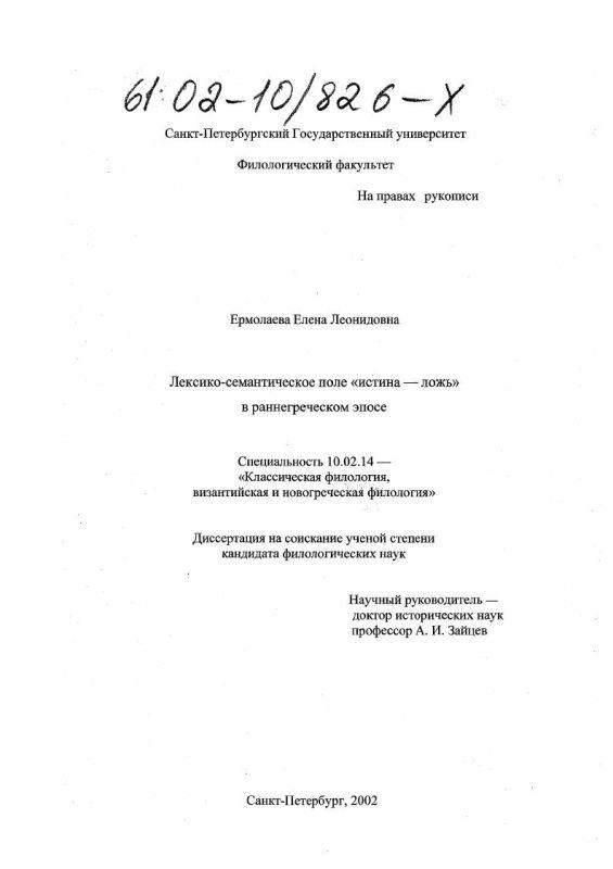 """Титульный лист Лексико-семантическое поле """"истина-ложь"""" в раннегреческом эпосе"""
