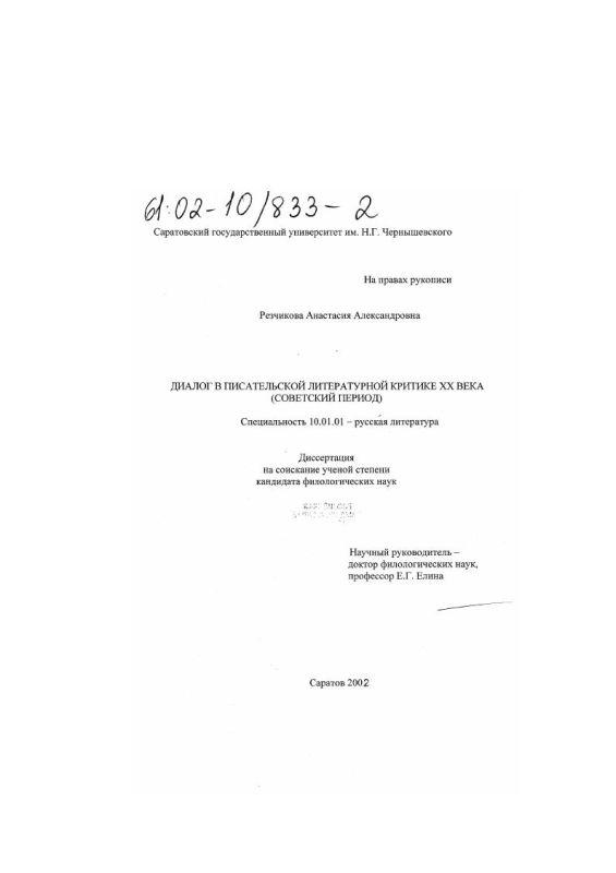 Титульный лист Диалог в писательской литературной критике XX века (советский период)