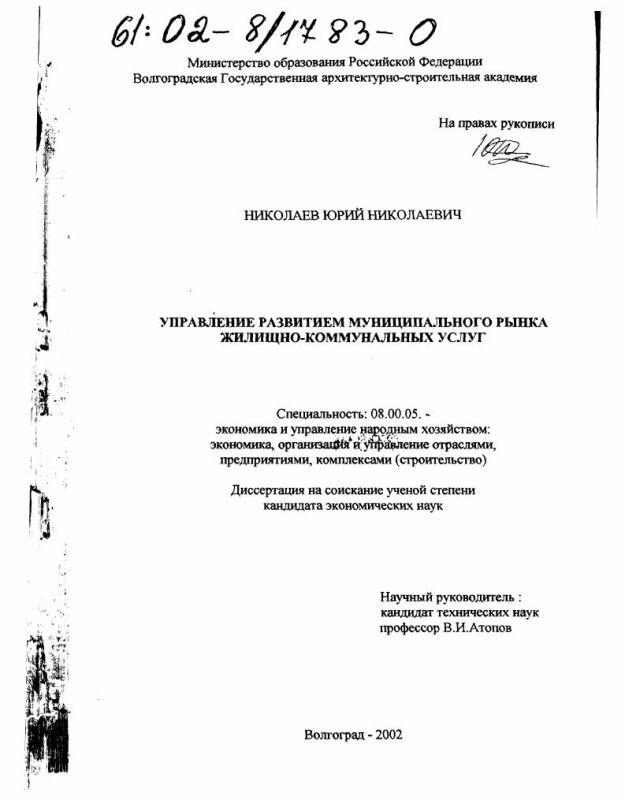 Титульный лист Управление развитием муниципального рынка жилищно-коммунальных услуг