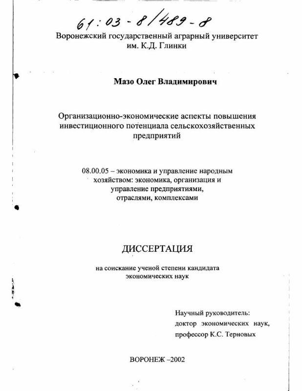 Титульный лист Организационно-экономические аспекты повышения инвестиционного потенциала сельскохозяйственных предприятий