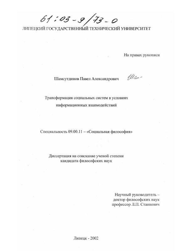 Титульный лист Трансформация социальных систем в условиях информационных взаимодействий