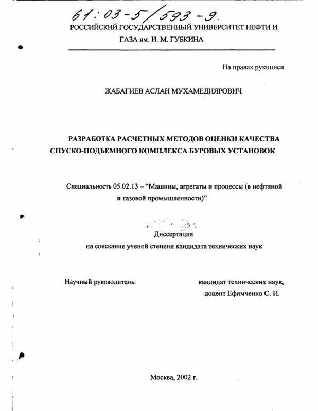 Титульный лист Разработка расчетных методов оценки качества спуско-подъемного комплекса буровых установок