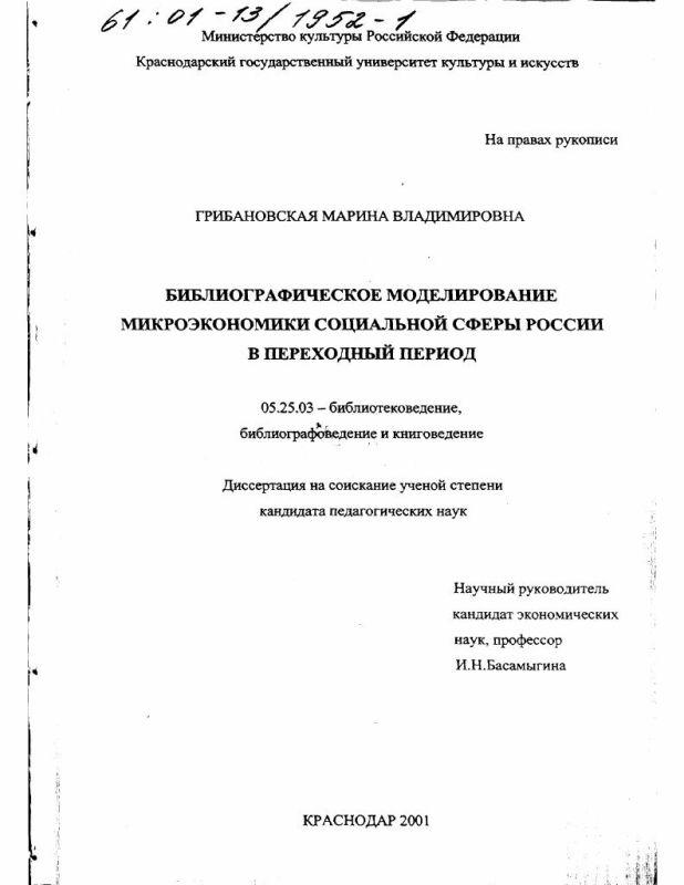 Титульный лист Библиографическое моделирование микроэкономики социальной сферы России в переходный период