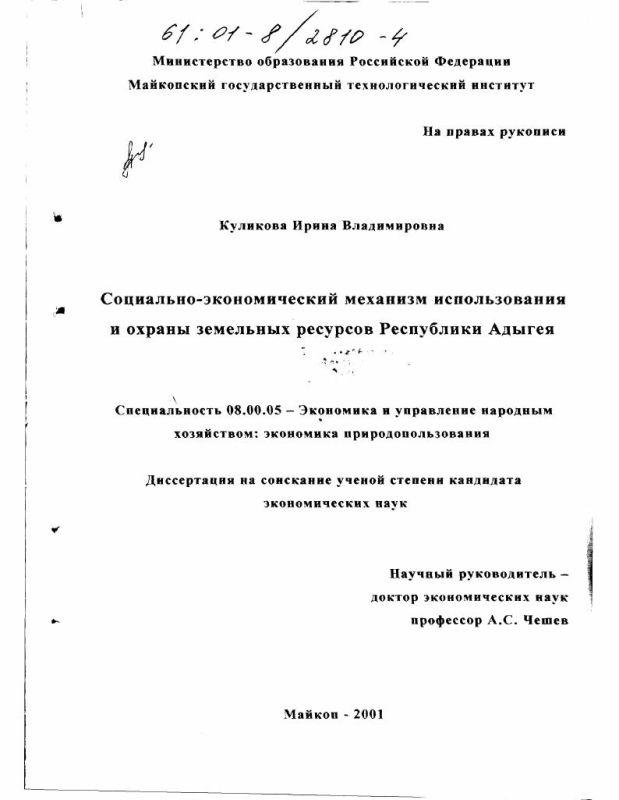 Титульный лист Социально-экономический механизм использования и охраны земельных ресурсов республики Адыгея