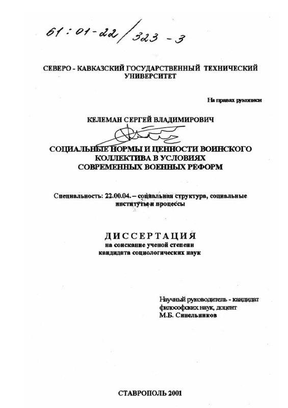 Титульный лист Социальные нормы и ценности воинского коллектива в условиях современных военных реформ