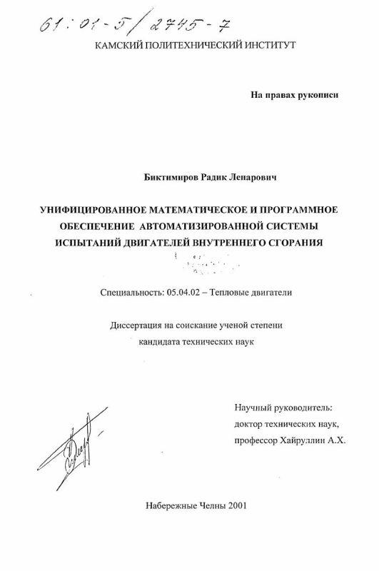 Титульный лист Унифицированное математическое и программное обеспечение автоматизированной системы испытаний двигателей внутреннего сгорания