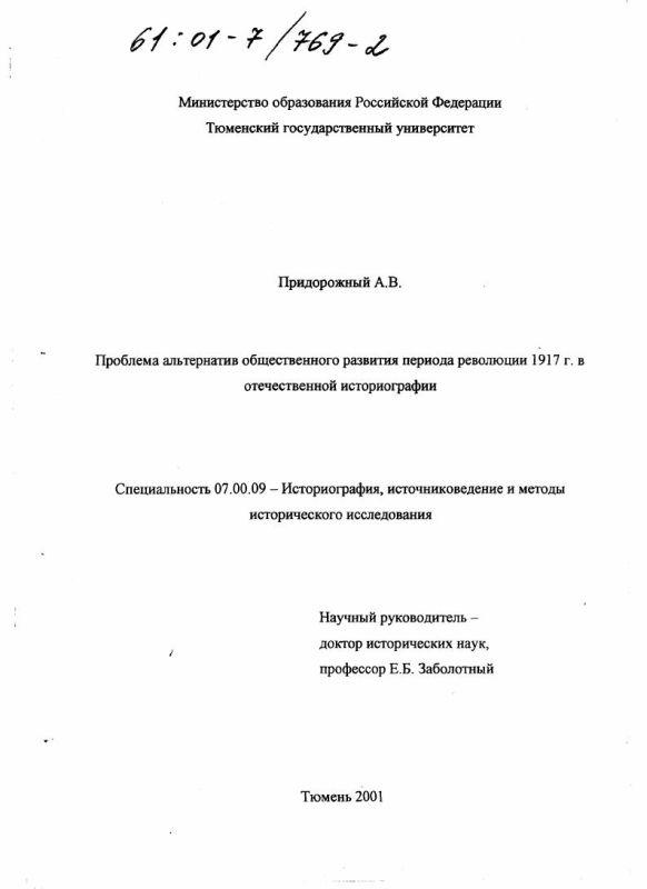 Титульный лист Проблема альтернатив общественного развития периода революции 1917 года в отечественной историографии