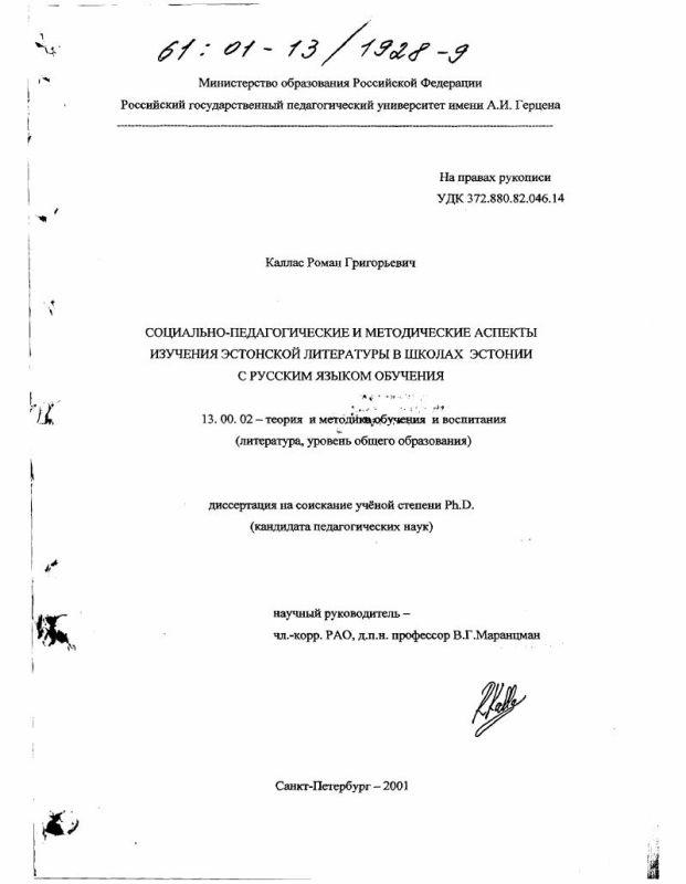 Титульный лист Социально-педагогические и методические аспекты изучения эстонской литературы в школах Эстонии с русским языком обучения