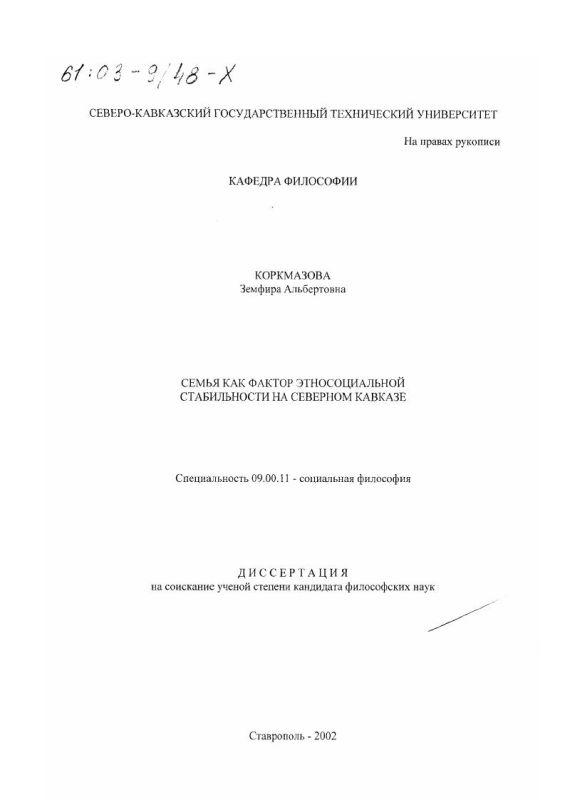 Титульный лист Семья как фактор этносоциальной стабильности на Северном Кавказе
