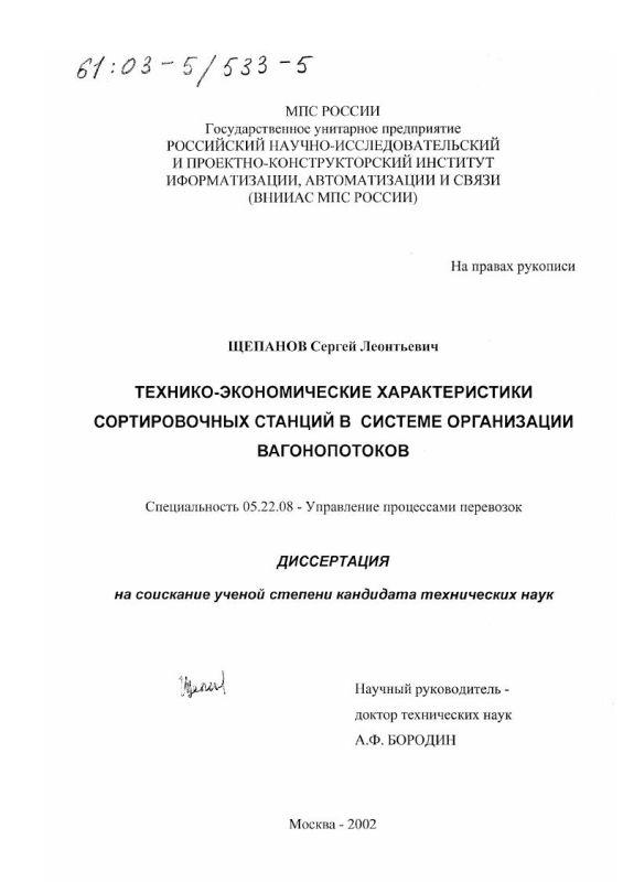 Титульный лист Технико-экономические характеристики сортировочных станций в системе организации вагонопотоков